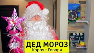 Download КОРОЧЕ ГОВОРЯ, ДЕД МОРОЗ - ТимТим. Mp3 and Videos