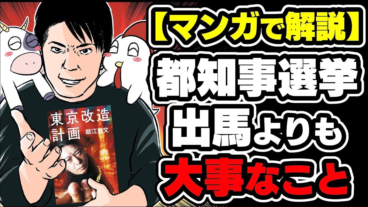【政治革命】今の政治を破壊する、ホリエモンの『東京改造計画』