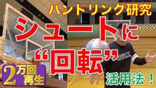 【ハンドリング研究報告】〜シュートに回転をかけるべき?〜(#もりもり部屋 ☆番外編)