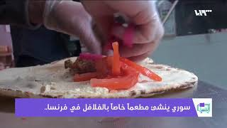 سوري ينشئ مطعماً خاصاً بالفلافل في فرنسا