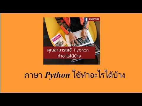 ภาษา Python ใช้ทำอะไรได้บ้าง