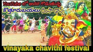 Dhimsa Dance video kothurubayalu vinayaka chavithi (2018)