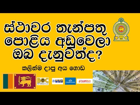 New Fixed Deposit Rates And Questions BOC Sampath Com Bank , NDB
