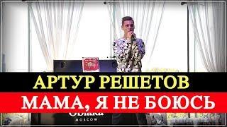 Артур Решетов -  Мама, я не боюсь (Премьера песни 2018)