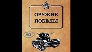 Оружие Победы: Легкие танки (2010) фильм