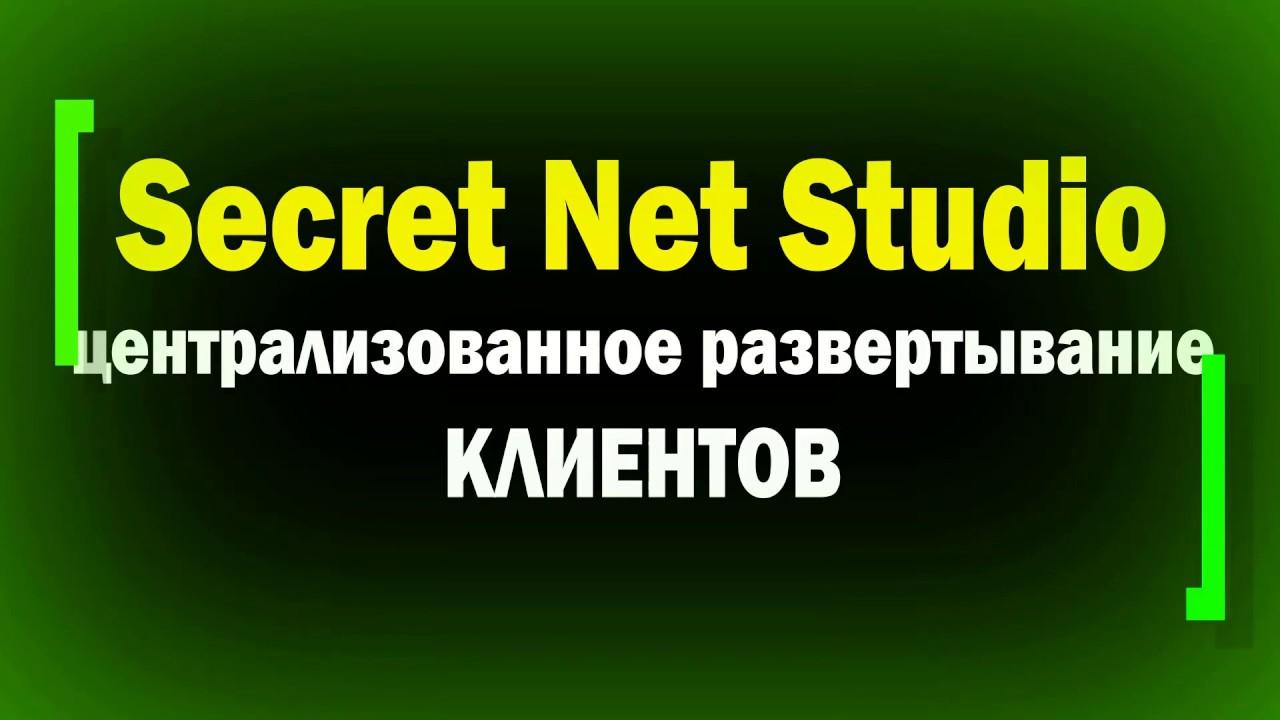 Download Централизованная установка клиентов с сервера безопасности Secret Net Studio / кибербезопасность