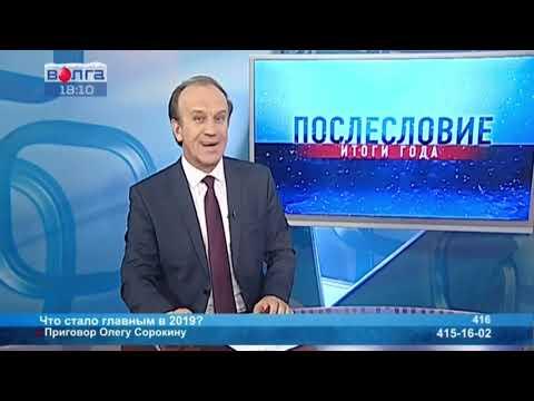18.00 послесловие итоги года телекомпания Волга Александр Резонтов 28.12.2019