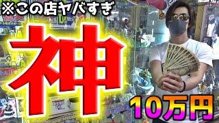 日本トップクラスに激レアアイテムを取り扱う店で、1000円ガチャやった結果がヤバすぎるww【超高額景品】