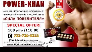 Power-Khan - Восстановление мужской потенции(Power-Khan - Восстановление мужской потенции (732) 720-9223 http://powerkhan.grilga.com/ Средство для повышения мужской потенции..., 2014-05-05T17:50:38.000Z)