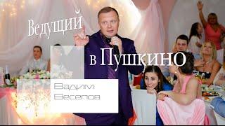 Пушкино, Ведущий поющий на корпоратив, юбилей, тамада на свадьбу, баянист в Пушкине.