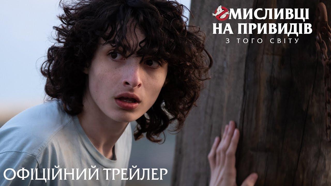 Мисливці на привидів: З того світу. Офіційний трейлер 2 (український)
