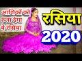 दिल मेरो रोवेगो छोरा|रसिया|rasiya|new rasiya 2020|new rasiya|नया रसिया|2020 rasiya|Gurjar desi dance