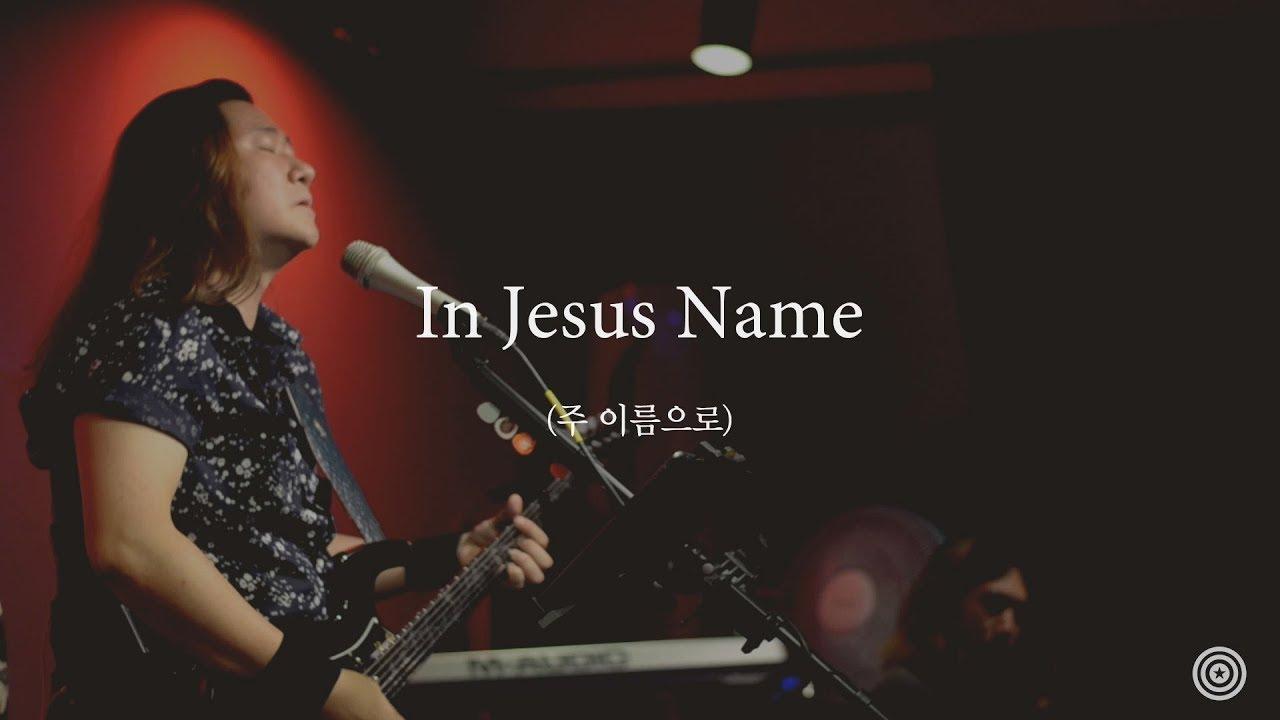 In Jesus Name (주 이름으로) | 2019.08.18 어벤져스 쳐치 (Avengers Church)