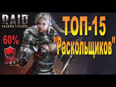 """RAID Топ 15 """"РАСКОЛЬЩИКОВ"""" (Штраф защиты)"""