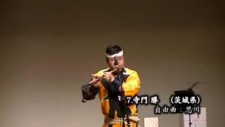 第一回全日本横笛コンクールの本選映像から、抜粋しました。 演奏曲は、...