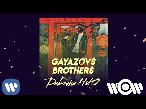 GAYAZOV$ BROTHER$ - Девочка НЛО | Official Audio thumbnail