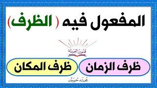 الظرف ــ المفعول فيه ـ سلسلة تعلم الإعراب 17 Youtube