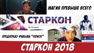"""Старкон 2018: Обзор фестиваля, фильмы """"Поиск"""" и """"Магия превыше всего"""""""