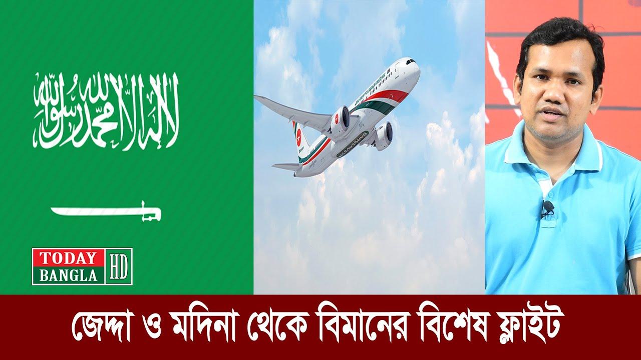 সৌদি আরবের জেদ্দা ও মদিনা থেকে বিমানের বিশেষ ফ্লাইট  Speacial Flight From Jedhha and Modina to Dhaka