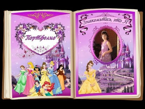 "Шаблон портфолио для девочки ""Принцессы"" на заказ в самаре"