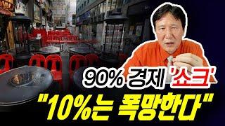 """[정완진TV] 90% 경제 '쇼크'...""""10…"""