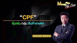 CPF หุ้นเด่น กลุ่ม สินค้าเกษตร  (คุณเอนกพงศ์)