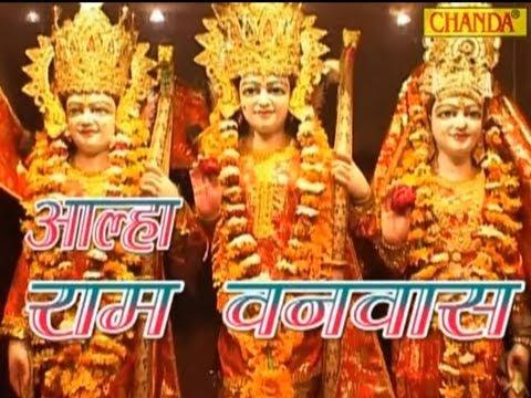 Aalha ramayan katha ravan vadh | sanjo baghel | hindi aalha.