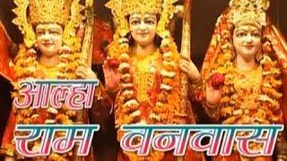 Aalha - Ram Banwas | Sanjo Baghel | Musical Story Of Ramayan