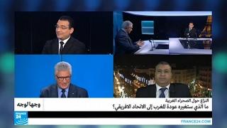 النزاع حول الصحراء الغربية.. ما الذي ستغيره عودة المغرب إلى الاتحاد الأفريقي؟