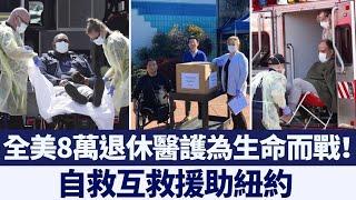 8萬醫護願援紐約 華人捐口罩助醫院|新唐人亞太電視|20200402