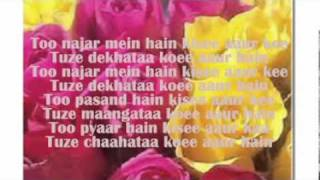 Tu Pyar Hai Kisi Aur Ka with Lyrics