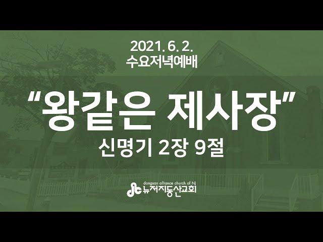 왕같은 제사장 (벧전 2:9) - 김성화 선교사님   21. 6. 2. 수요