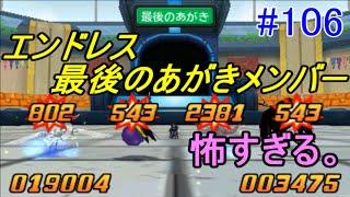 ドラゴンクエストモンスターズジョーカー3 【DQMJ3】 #106 終わらない恐怖 kazuboのゲーム実況