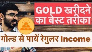Get Regular income from Gold | कैसे कमाएं Gold से Profit