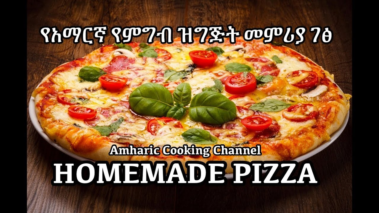 News Magazine Cooking: ቆንጆ የፒዛ ሊጥ አሰራር