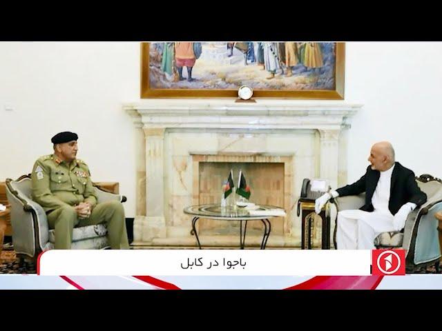 Afghanistan Dari News 10.05.2021 خبرهای شامگاهی افغانستان