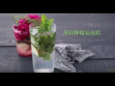【冰格】薄荷檸檬氣泡飲Mojito,夏日最消暑飲品