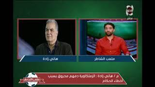 مداخلة / هاني زادة عضو مجلس إدارة نادى الزمالك يتحدث عن اخر أخبار النادي -ملعب الشاطر