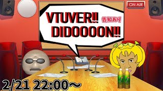 [LIVE] 【Vtuber バーチャルマフィア×バーチャルバナナ】VTUBER DIDOOON!!!