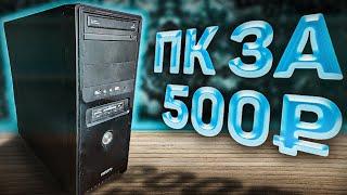 Ремонт и Перепродажа Компьютера за 500р с Авито !