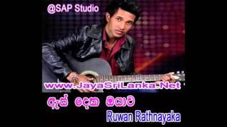 As Deka Oyawa   Ruwan Rathnayaka New Song   JayaSriLanka Net