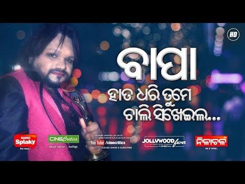 Bapa (Hata Dhari Mote Chali Shikheila) Odia Song - Humane Sagar Abhijit Majumdar - Shakti Odia Film