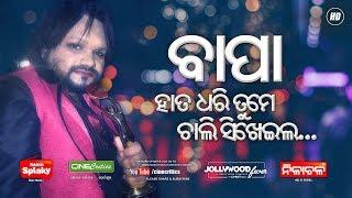 Bapa Hata Dhari Mote Chali Shikheila Odia Song Humane Sagar Abhijit Majumdar Shakti Odia Film