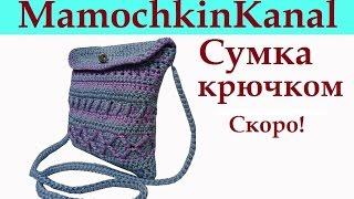 Сумочка через плечо крючком Crochet bag Soon!