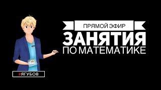 Занятия по МАТЕМАТИКЕ — ПРЯМОЙ ЭФИР
