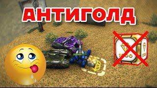 ТАНКИ ОНЛАЙН l АНТИГОЛД - НЕ ВОЗЬМИ ГОЛД l УГАРНАЯ РУБРИКА!