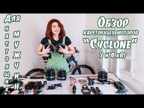 """Обзор наборов """"Циклон"""" для сборки мощного электровелосипеда с центральным мотором! Cyclone 3 и 4 кВт"""