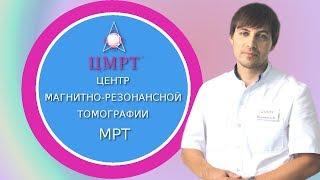 видео Магнитно-резонансная томография пазух носа в Санкт-Петербурге