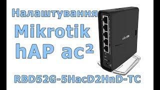 Налаштування Mikrotik RBD52G-5HacD2HnD-TC (hAP ac²) pppoe client