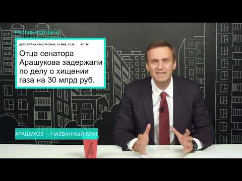 Навальный про Арашукова